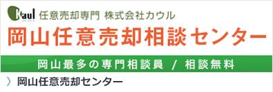 岡山任意売却センター