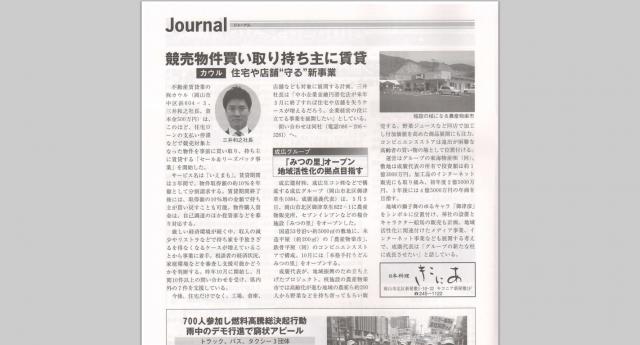 岡山任意売却相談センター.net wp wp content themes custom theme pdf 20120528.pdf