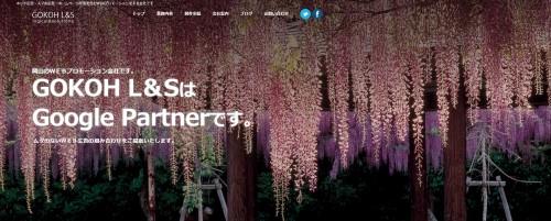 互行産業ホームページ写真