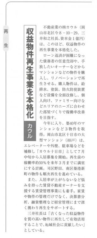 週間Vision岡山20150727記事